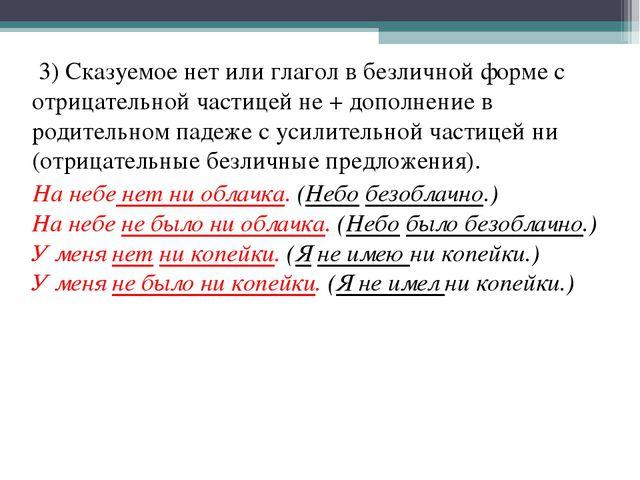 3) Сказуемое нет или глагол в безличной форме с отрицательной частицей не +...