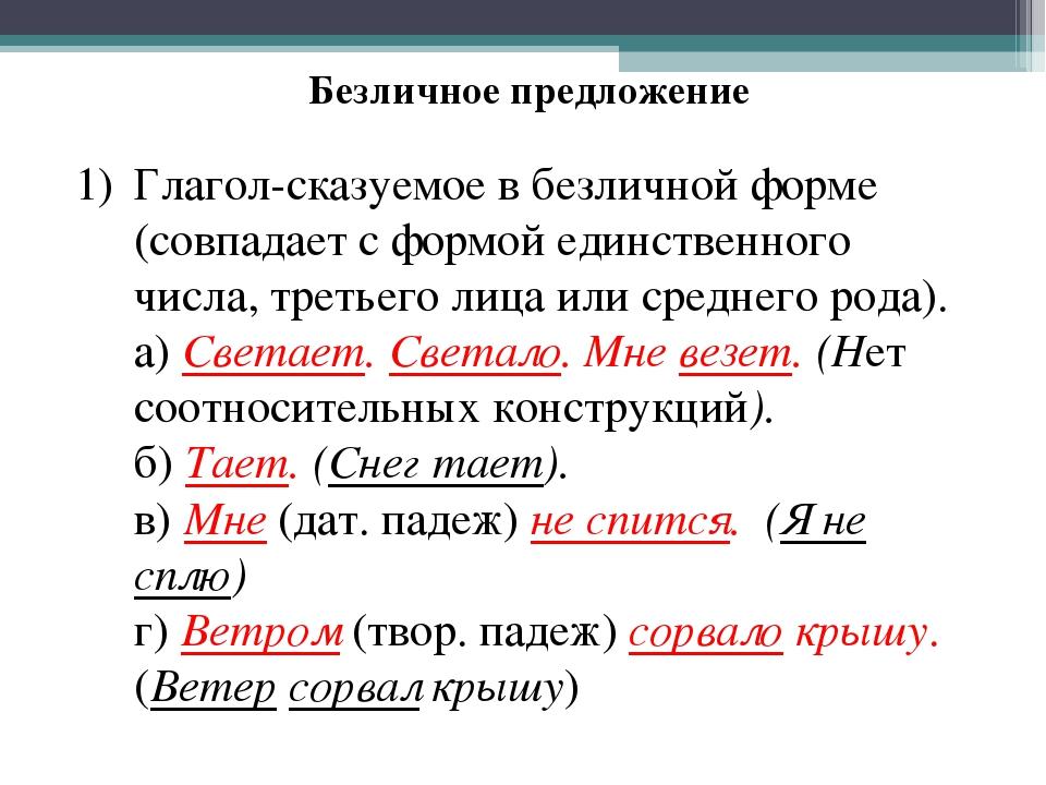 Безличное предложение Глагол-сказуемое в безличной форме (совпадает с формой...