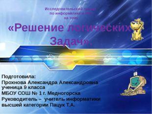 Подготовила: Прохнова Александра Александровна ученица 9 класса МБОУ СОШ № 1