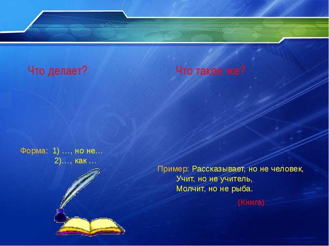 Форма: 1) …, но не… 2)…, как … Пример: Рассказывает, но не человек,  Учит,...
