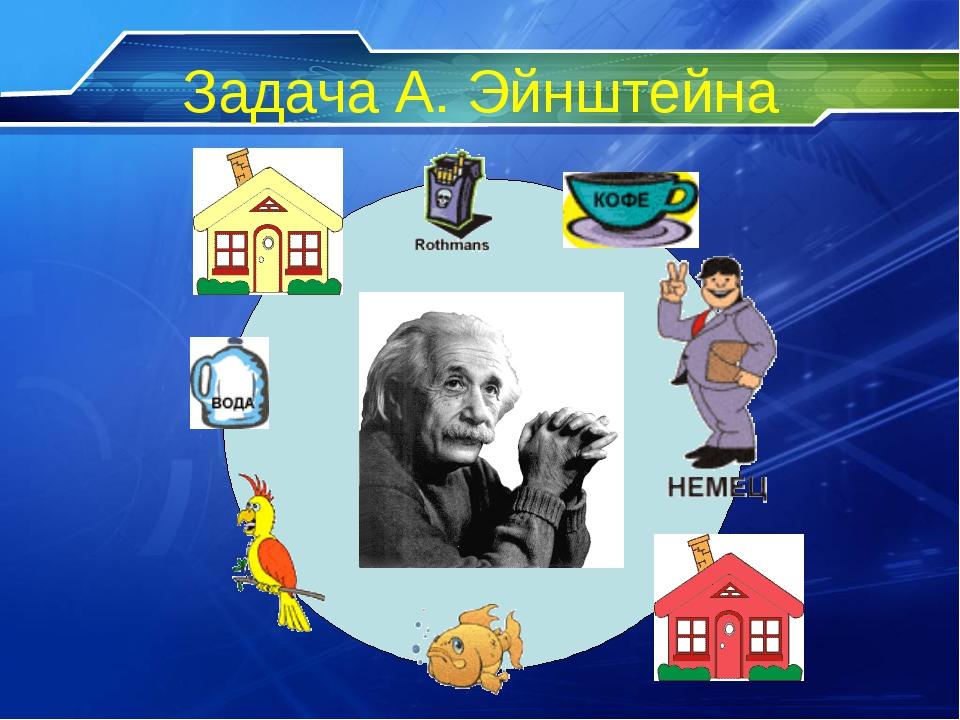 Задача А. Эйнштейна