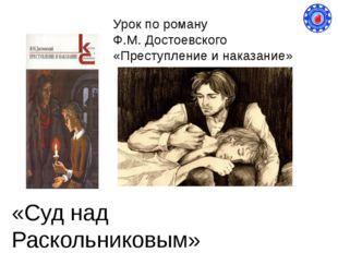 Урок по роману Ф.М. Достоевского «Преступление и наказание» «Суд над Раскольн