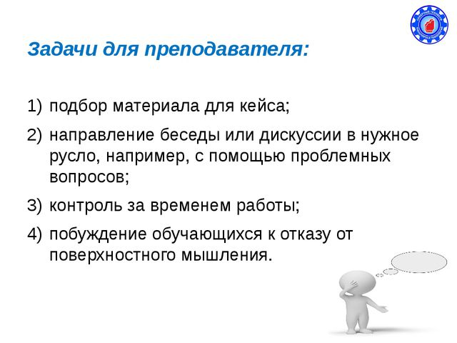 Задачи для преподавателя: подбор материала для кейса; направление беседы или...