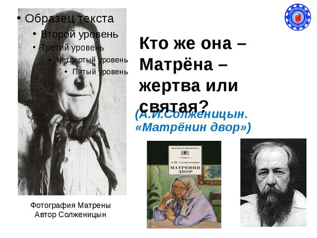 (А.И.Солженицын. «Матрёнин двор») Фотография Матрены Автор Солженицын Кто же...