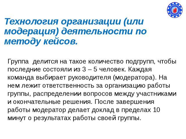 Технология организации (или модерация) деятельности по методу кейсов. Группа...