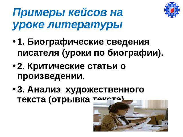 Примеры кейсов на уроке литературы 1. Биографические сведения писателя (уроки...