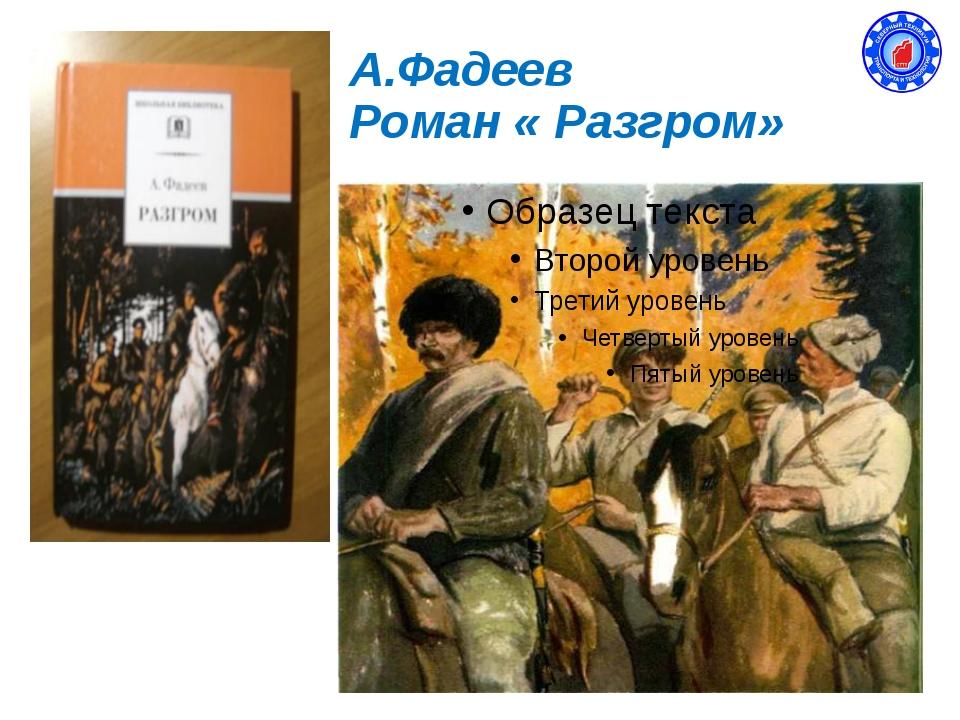 А.Фадеев Роман « Разгром»