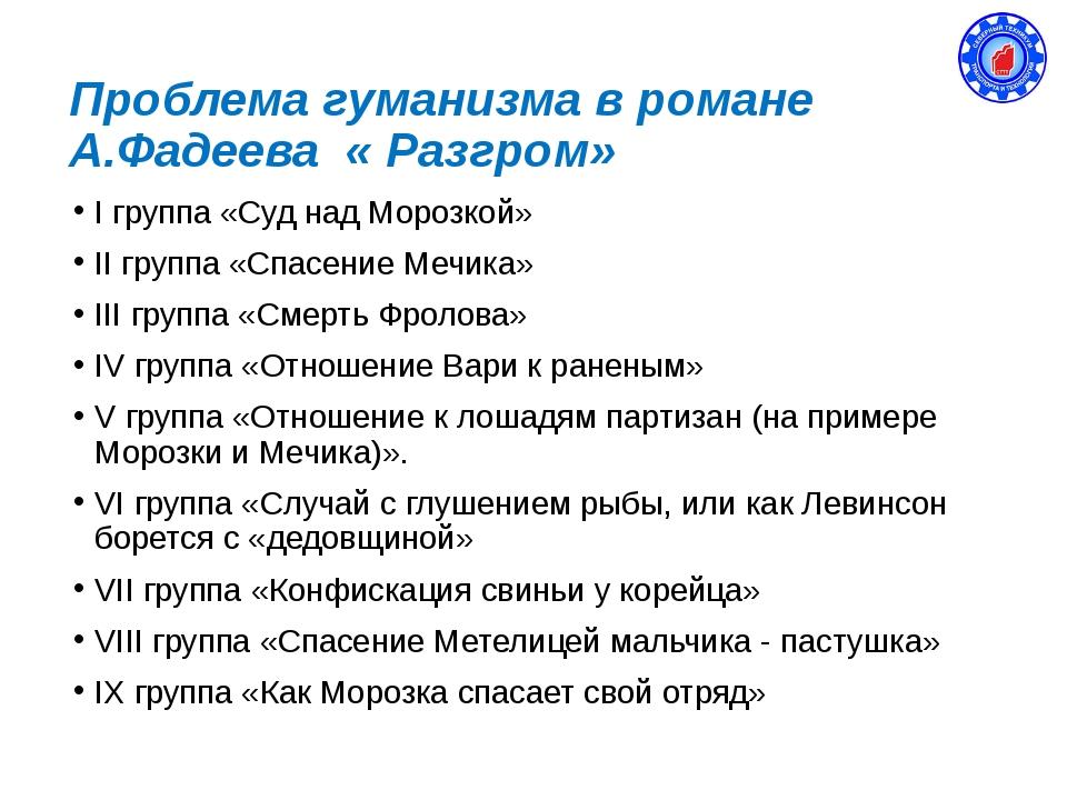 Проблема гуманизма в романе А.Фадеева « Разгром» I группа «Суд над Морозкой»...