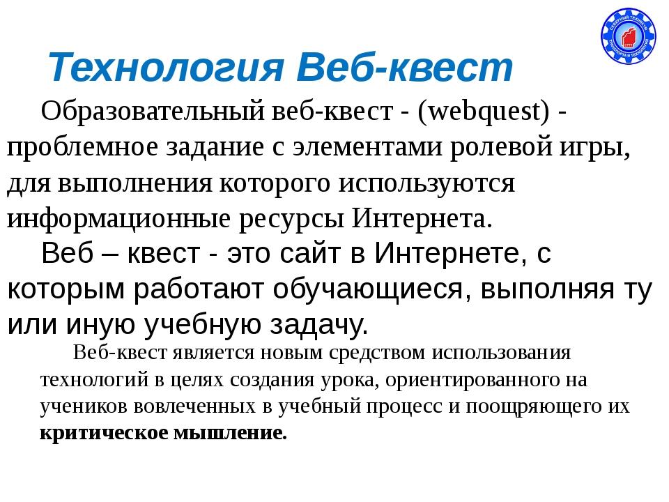 Технология Веб-квест Образовательный веб-квест - (webquest) - проблемное зада...