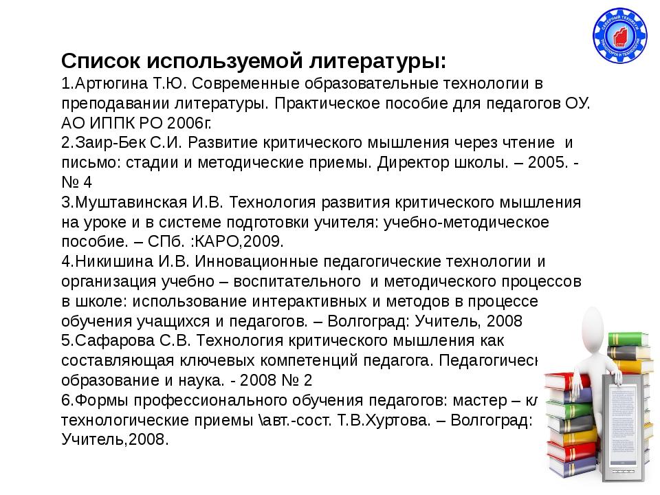 Список используемой литературы: 1.Артюгина Т.Ю. Современные образовательные...
