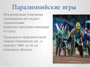 Паралимпийские игры Международные спортивные соревнования для людей с огранич
