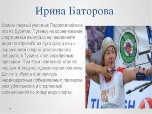 Ирина Баторова Ирина- первый участник Паралимпийских игр из Бурятии. Путевку