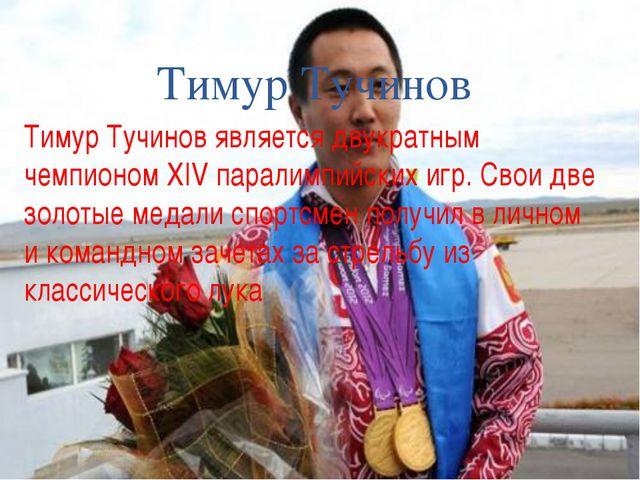 Тимур Тучинов Тимур Тучинов является двукратным чемпионом XIV паралимпийских...