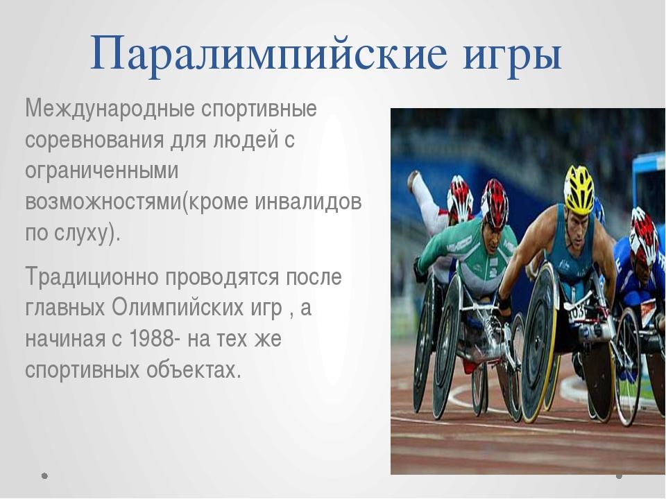 Паралимпийские игры Международные спортивные соревнования для людей с огранич...