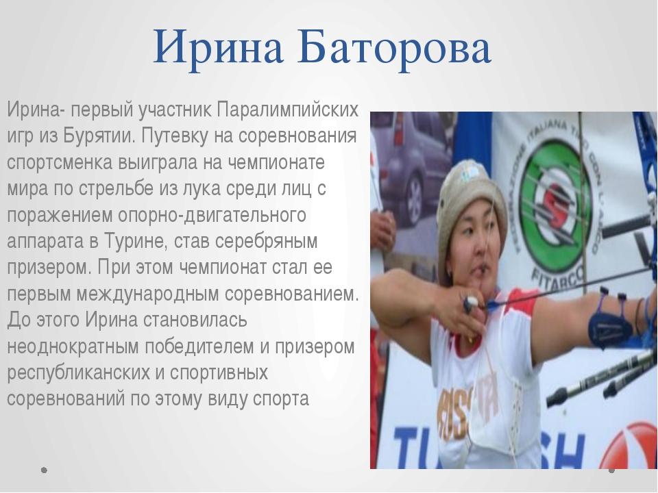 Ирина Баторова Ирина- первый участник Паралимпийских игр из Бурятии. Путевку...