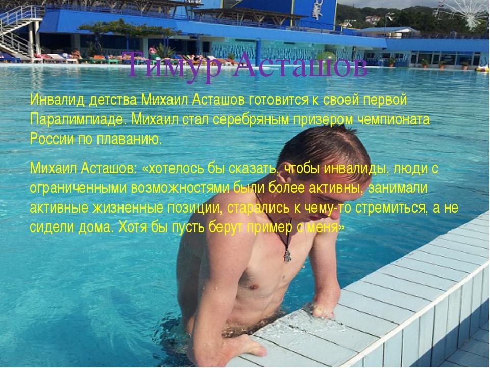 Тимур Асташов Инвалид детства Михаил Асташов готовится к своей первой Паралим...
