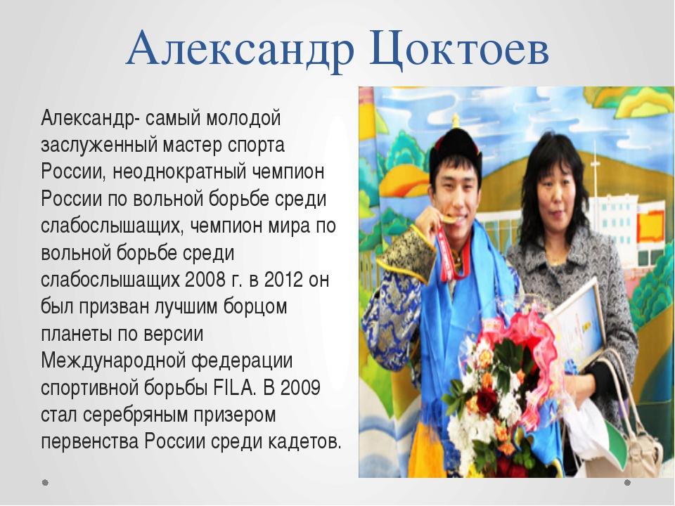 Александр Цоктоев Александр- самый молодой заслуженный мастер спорта России,...