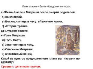 План сказки – были «Кладовая солнца»: а) Жизнь Насти и Митраши после смерти р