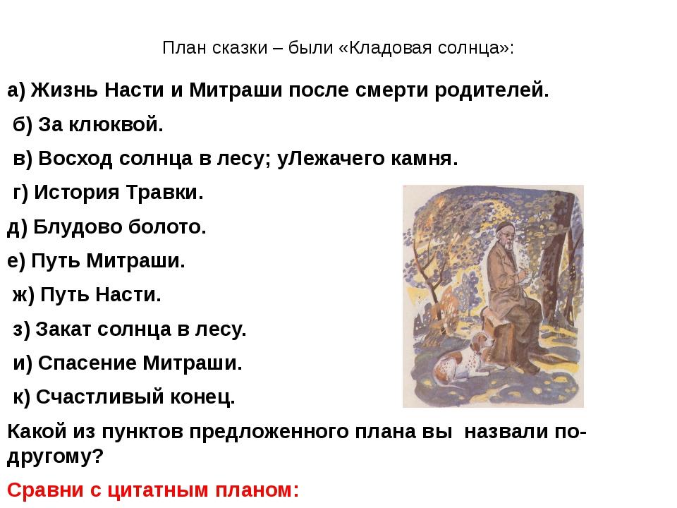 План сказки – были «Кладовая солнца»: а) Жизнь Насти и Митраши после смерти р...