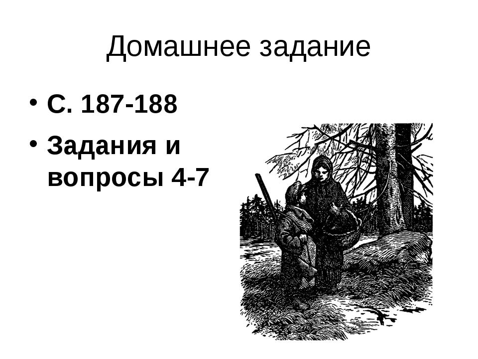 Домашнее задание С. 187-188 Задания и вопросы 4-7