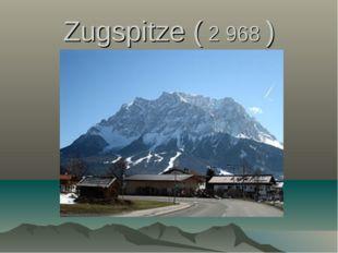 Zugspitze (2 968)