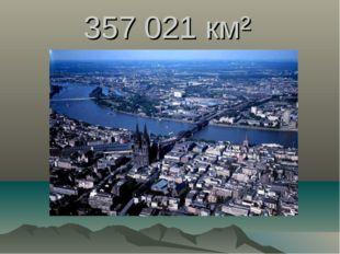 357021 км²