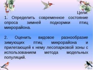 Цели: 1. Определить современное состояние опроса зимней подкормки птиц микро