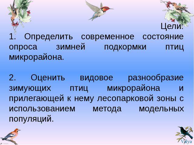 Цели: 1. Определить современное состояние опроса зимней подкормки птиц микро...