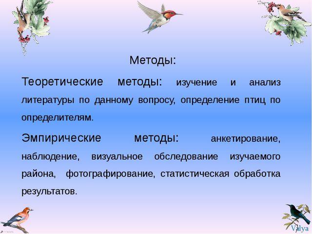 Методы: Теоретические методы: изучение и анализ литературы по данному вопрос...