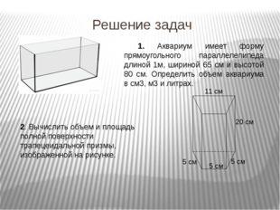 1. Аквариум имеет форму прямоугольного параллелепипеда длиной 1м, шириной 65