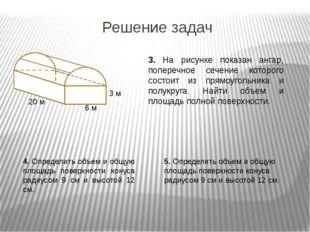 Решение задач 3. На рисунке показан ангар, поперечное сечение которого состо