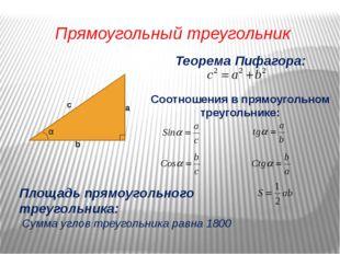 Прямоугольный треугольник b c a α Теорема Пифагора: Соотношения в прямоугольн
