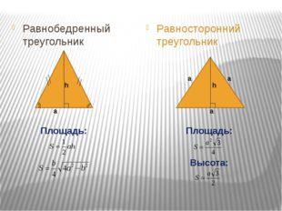 Равнобедренный треугольник Равносторонний треугольник h a a a a Площадь: Площ