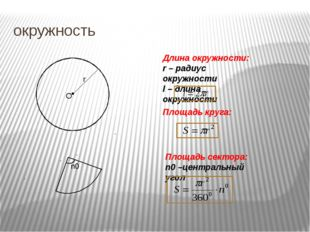 окружность О r Площадь круга: Длина окружности: r – радиус окружности l – дли