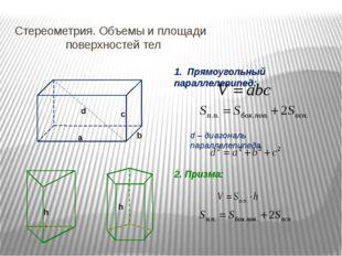 Стереометрия. Объемы и площади   поверхностей тел a b c d 1. Прямоугольный