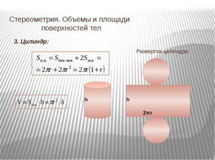 Стереометрия. Объемы и площади   поверхностей тел 3. Цилиндр: h 2πr Развер