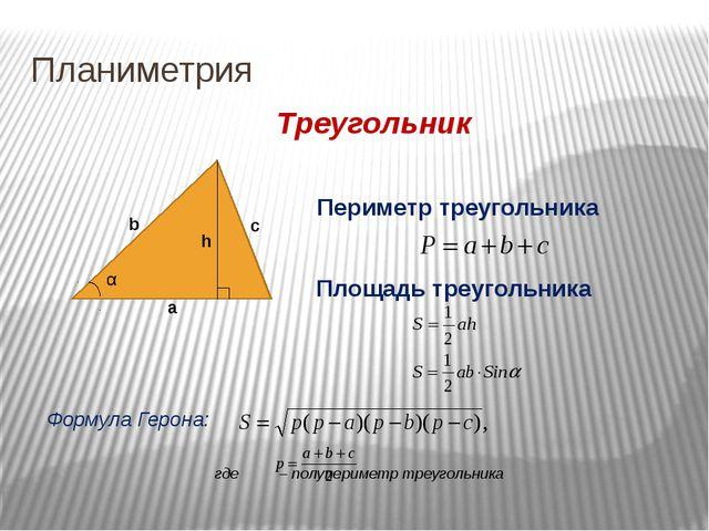 Планиметрия Треугольник Периметр треугольника Площадь треугольника Формула Ге...