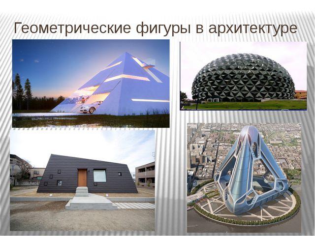 Геометрические фигуры в архитектуре