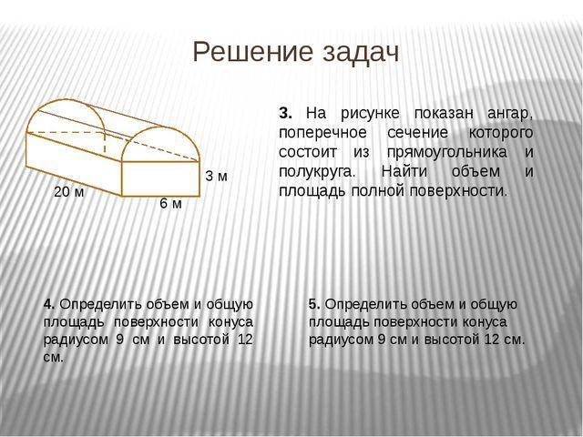 Решение задач 3. На рисунке показан ангар, поперечное сечение которого состо...