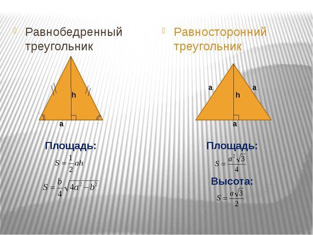 Равнобедренный треугольник Равносторонний треугольник h a a a a Площадь: Площ...