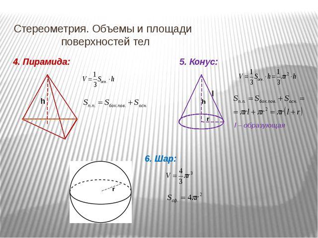 Стереометрия. Объемы и площади   поверхностей тел 4. Пирамида: 5. Конус: h...