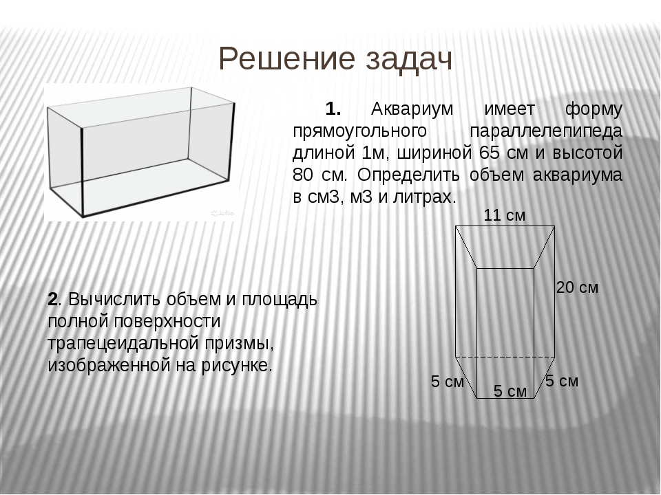 1. Аквариум имеет форму прямоугольного параллелепипеда длиной 1м, шириной 65...