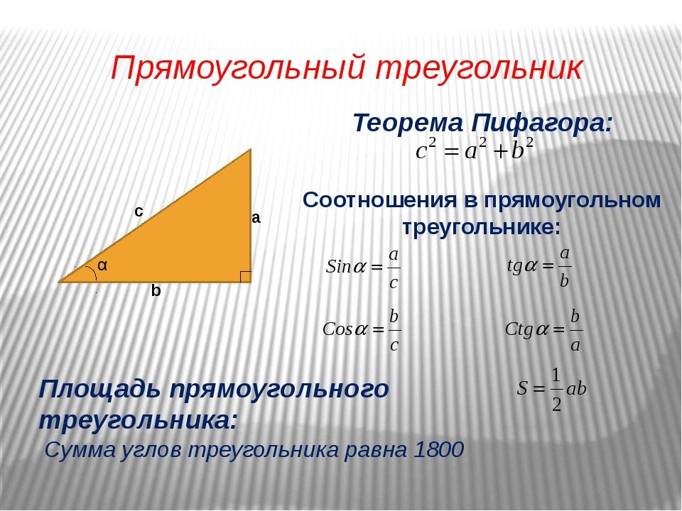 Прямоугольный треугольник b c a α Теорема Пифагора: Соотношения в прямоугольн...