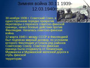 30 ноября 1939 г. Советский Союз, в одностороннем порядке прекратив переговор