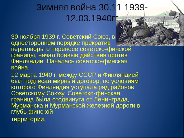 30 ноября 1939 г. Советский Союз, в одностороннем порядке прекратив переговор...
