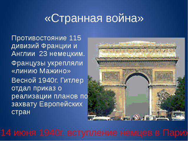 «Странная война» Противостояние 115 дивизий Франции и Англии 23 немецким. Фра...