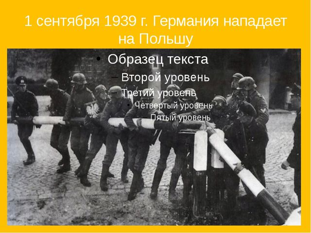 1 сентября 1939 г. Германия нападает на Польшу