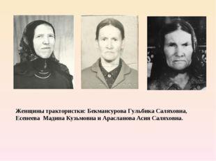 Женщины трактористки: Бекмансурова Гульбика Саляховна, Есенеева Мадина Кузьмо