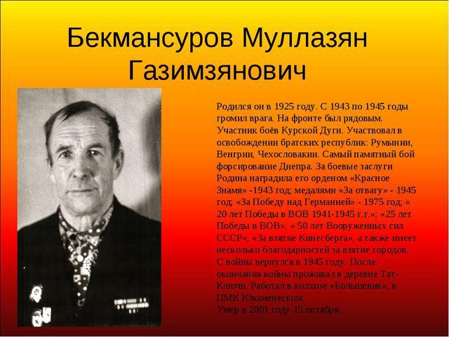 Бекмансуров Муллазян Газимзянович Родился он в 1925 году. С 1943 по 1945 годы...