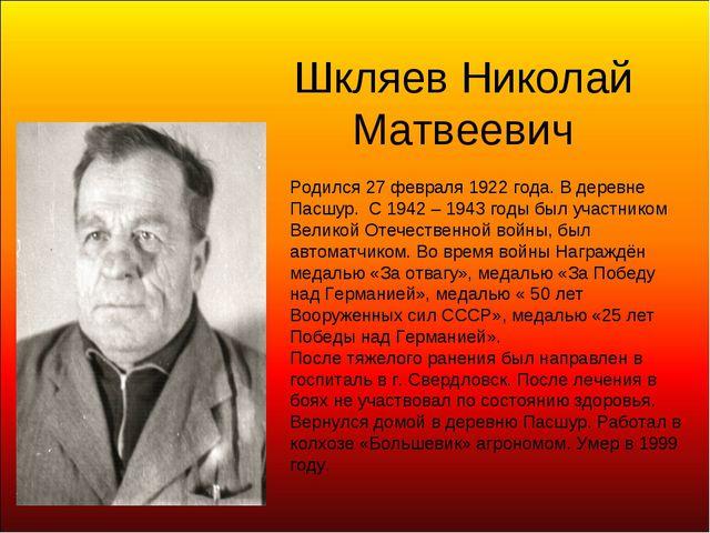 Шкляев Николай Матвеевич Родился 27 февраля 1922 года. В деревне Пасшур. С 19...